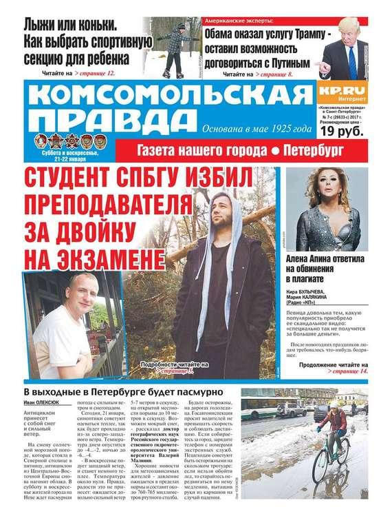 Книга Комсомольская правда. Санкт-Петербург 118п-2016