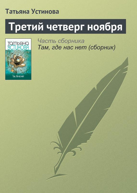 Скачать бесплатно книги в формате epub устиновой