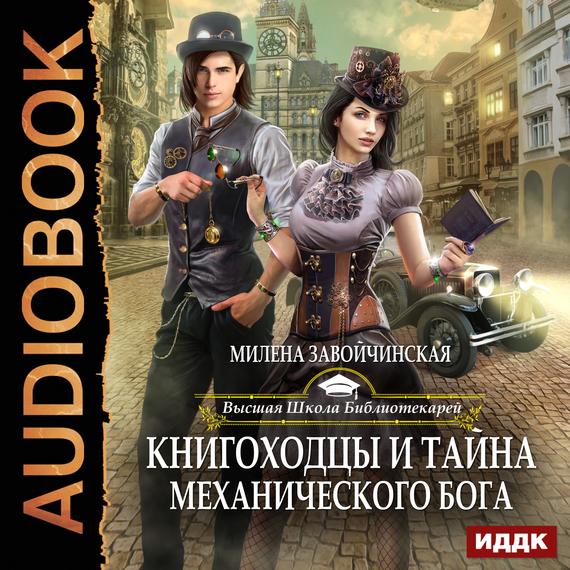 Боевая практика книгоходцев аудиокнига онлайн