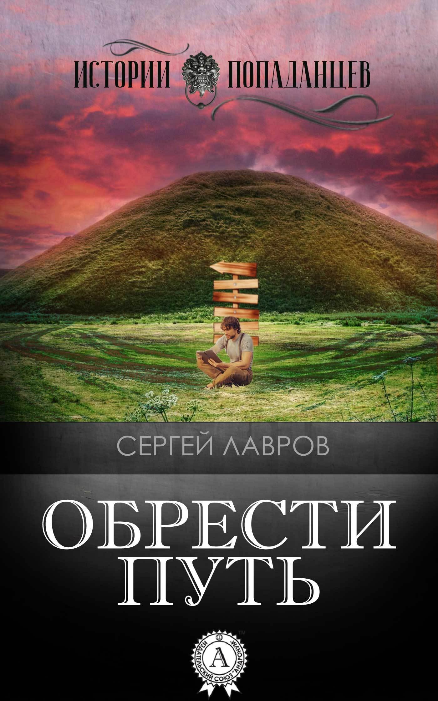 Книга в дорогу читать онлайн