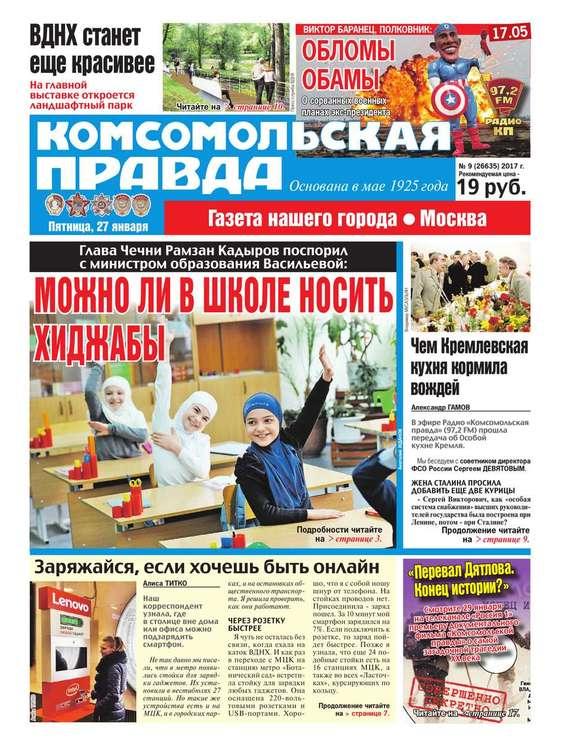 Кремлевская диета скачать на андроид 2
