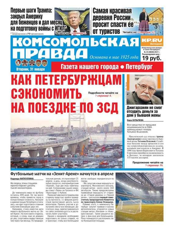 Обложка книги Комсомольская правда. Санкт-Петербург 118п-2016