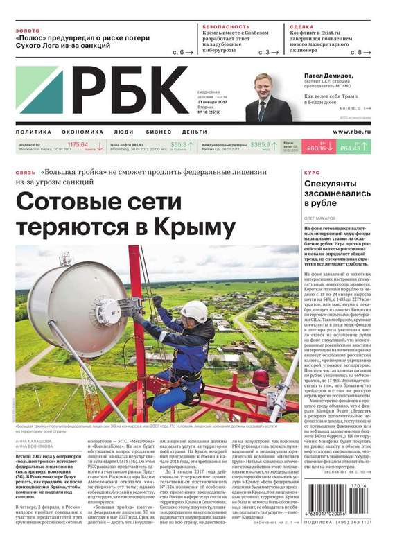 Ежедневная деловая газета РБК 42-2014