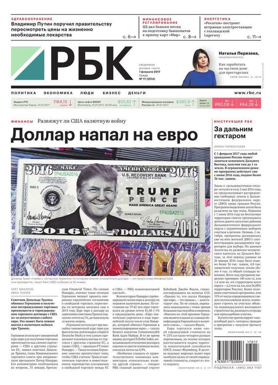 Книга Ежедневная деловая газета РБК 16-2014