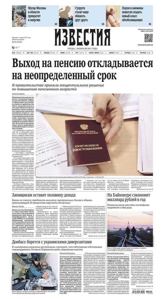 Новости почты россии бурятия