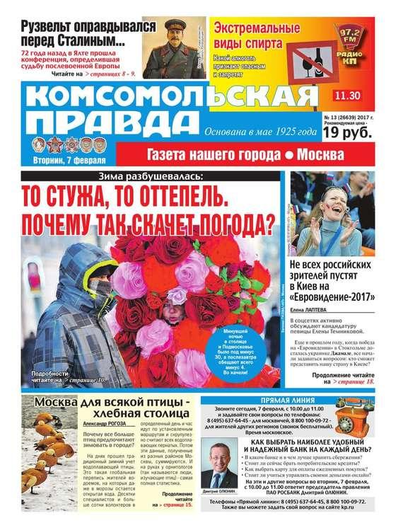 Кремлевская диета pdf