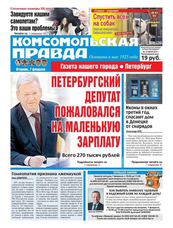 Обложка Комсомольская правда. Санкт-Петербург 118п-2016
