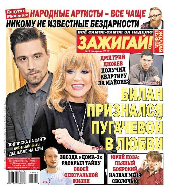 Желтая Газета. Зажигай! 05-2017