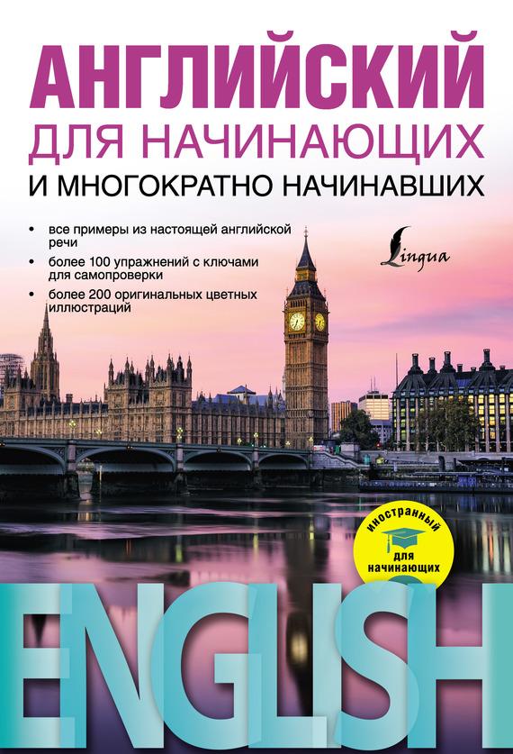 Адаптированная книга на английском языке скачать
