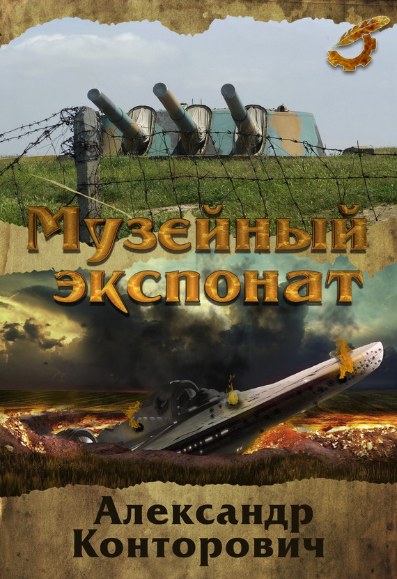 Конторович александр сергеевич слушать онлайн