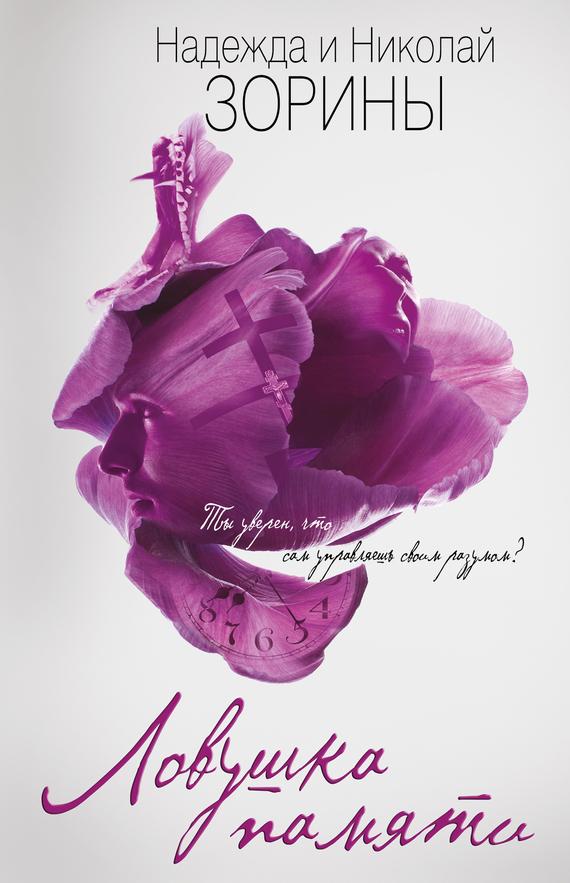 Сказка быль неизвестный цветок платонов читать полностью