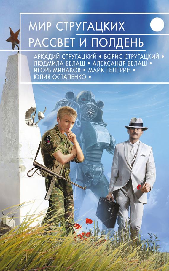 Сказка про алдара косе на казахском языке читать