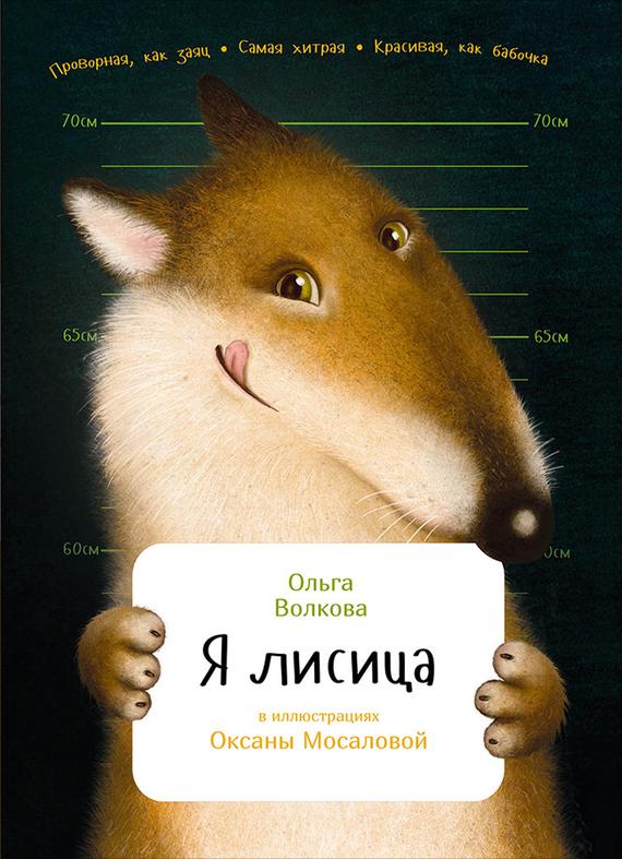 Сказки приключение васи куролесова читать