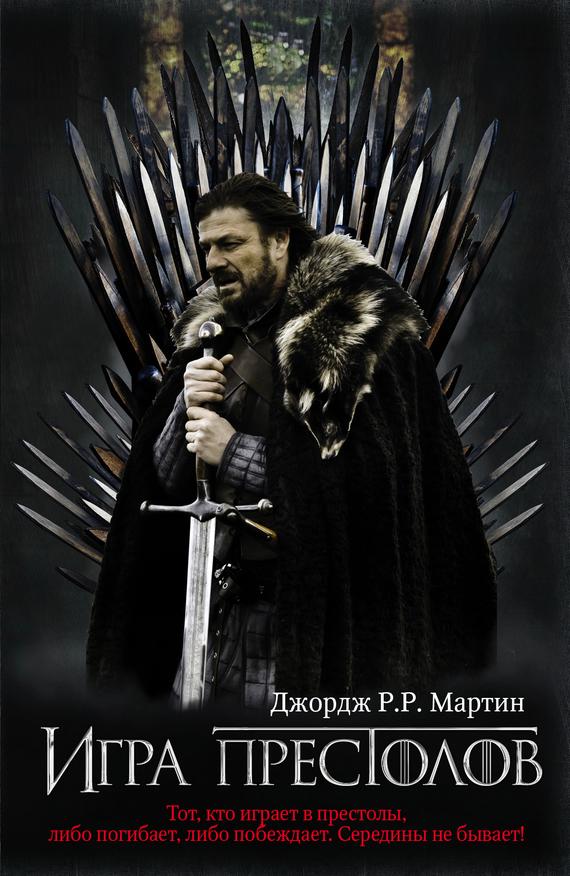 Читать игра престолов fb2 скачать бесплатно