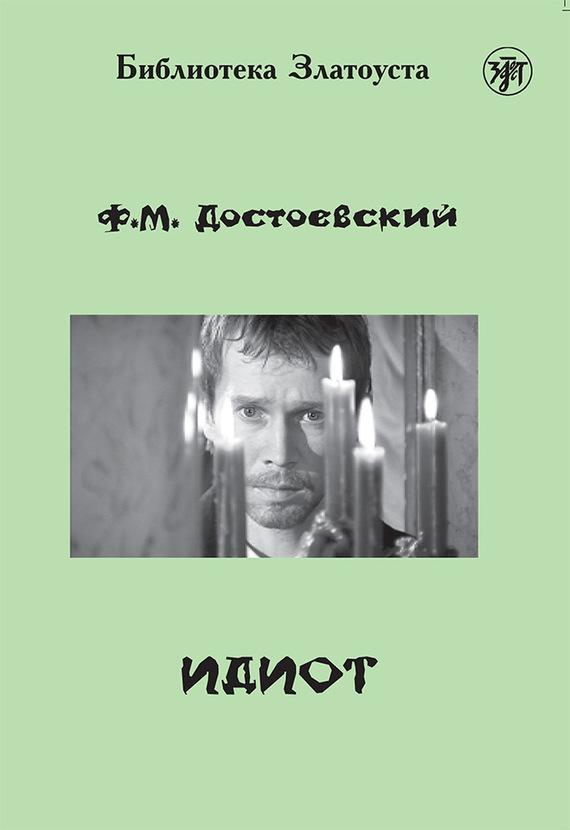 Достоевский идиот pdf скачать бесплатно