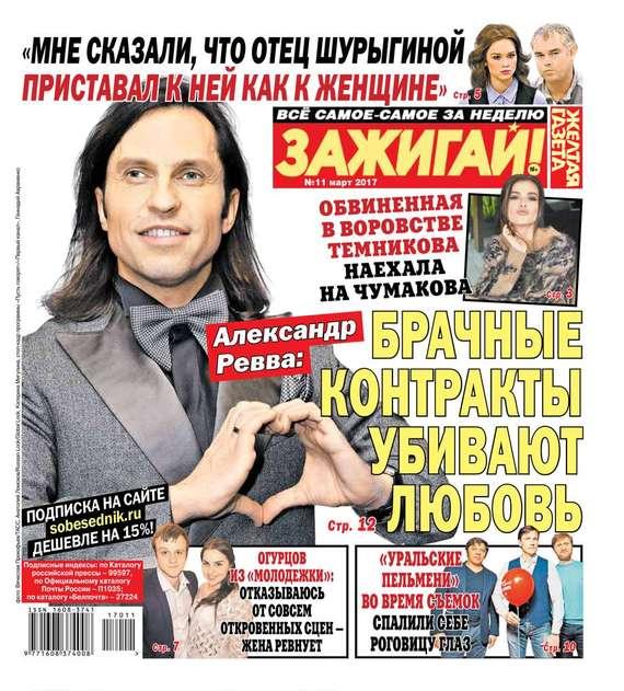 Желтая Газета. Зажигай! 11-2017