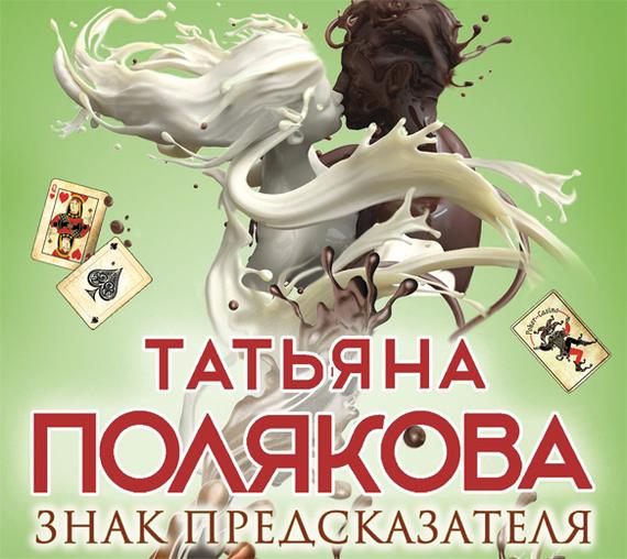 Татьяна полякова слушать онлайн бесплатно без регистрации