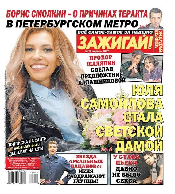 Желтая Газета. Зажигай! 13-2017
