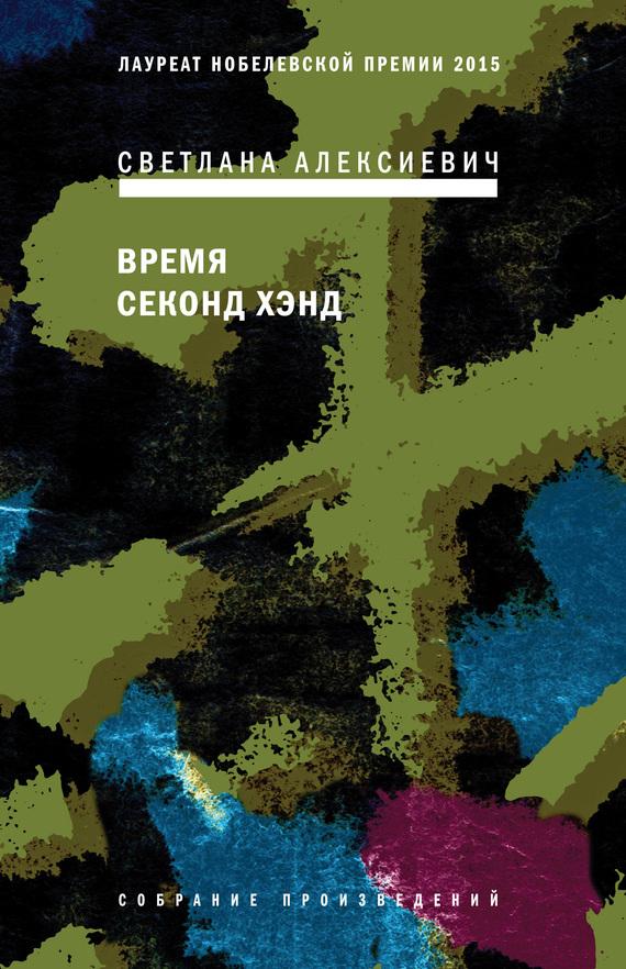 Светлана Алексиевич  alexievichinfo