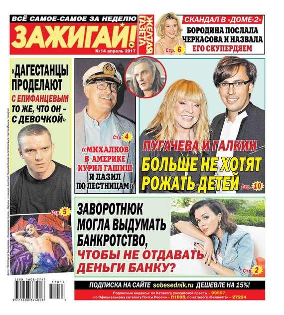 Желтая Газета. Зажигай! 14-2017