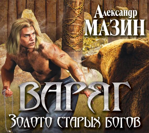 Александр мазин аудиокнига государь скачать