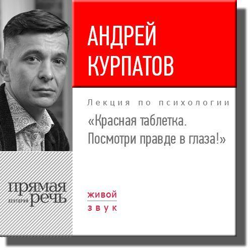 Андрей Курпатов 7 интимных тайн Психология сексуальности