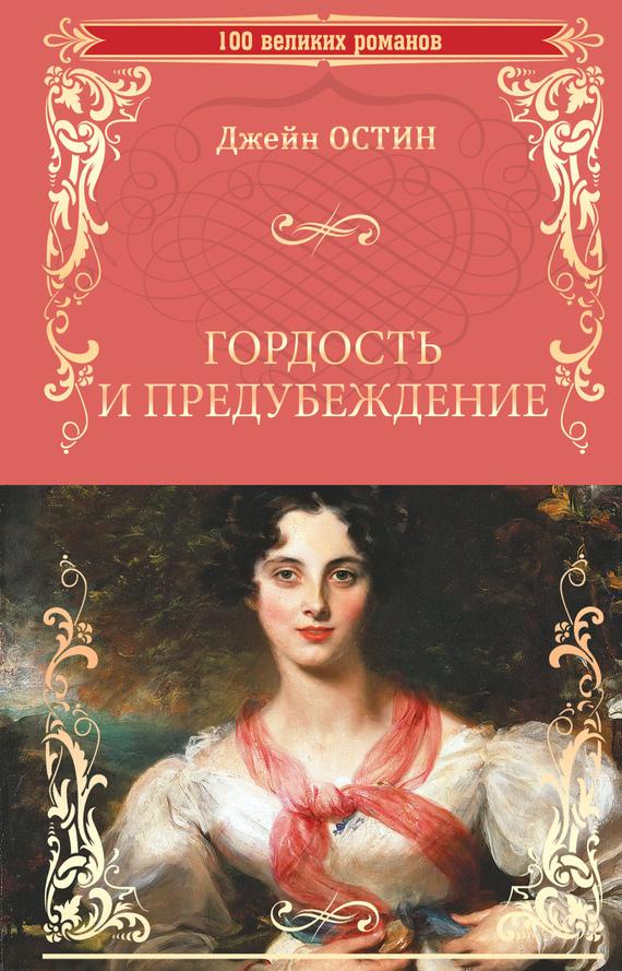 Учебник по православной культуре 9 класс читать