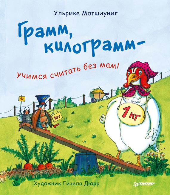 Грамм, килограмм – учимся считать без мам!