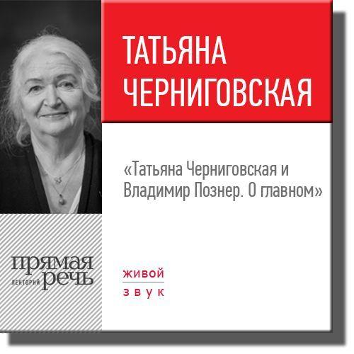 татьяна черниговская книги скачать бесплатно