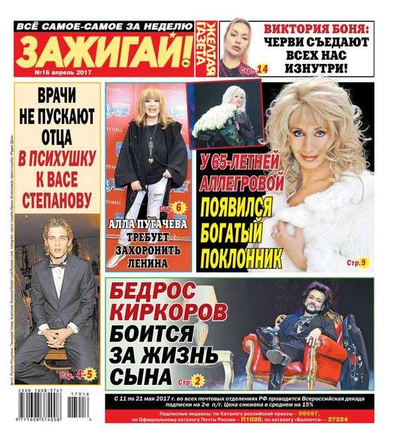 Желтая Газета. Зажигай! 16-2017