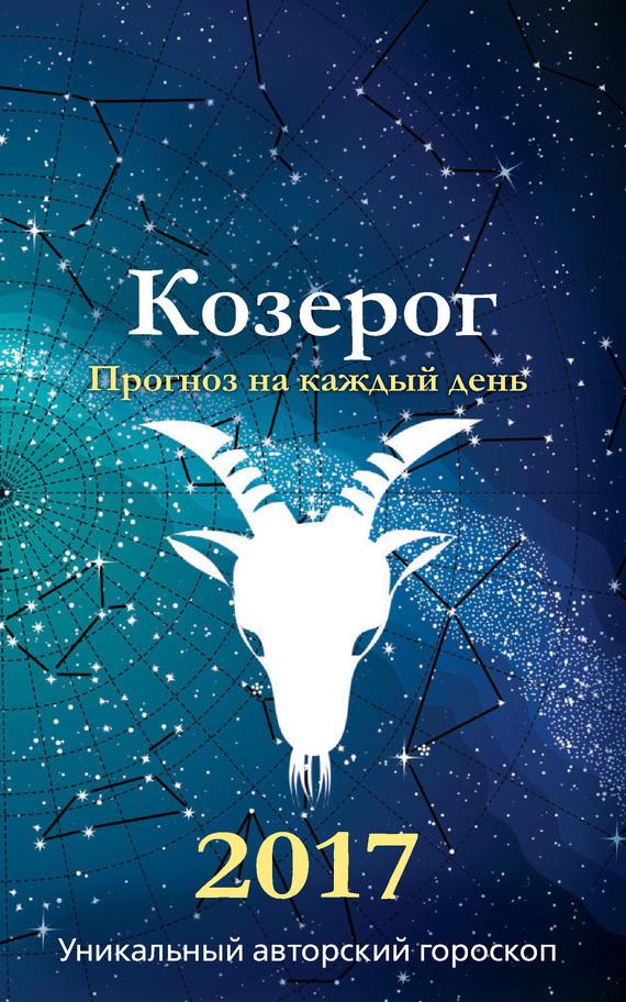 бесплатно и без регистрации гороскоп козерог