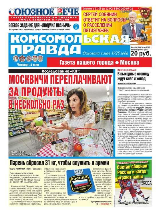 Кремлевская диета скачать на андроид 11