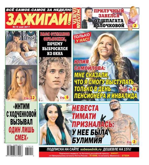 Желтая Газета. Зажигай! 19-2017