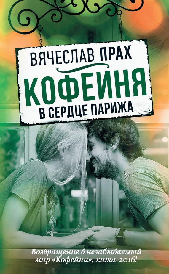 Читать про жизнь и женщин
