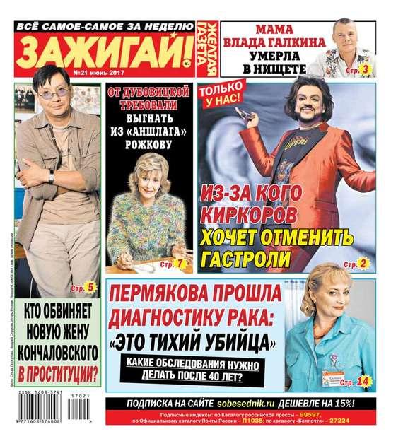 Желтая Газета. Зажигай! 21-2017