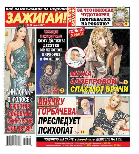 Желтая Газета. Зажигай! 22-2017