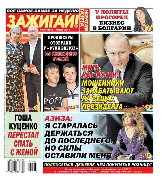 Желтая Газета. Зажигай! 25-2017