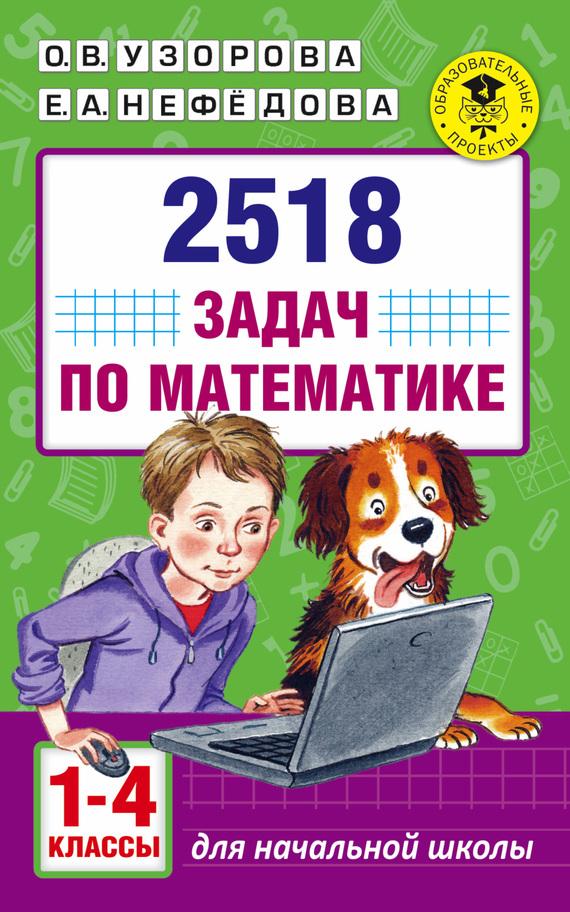 Рассказы успенского 2 класс читать