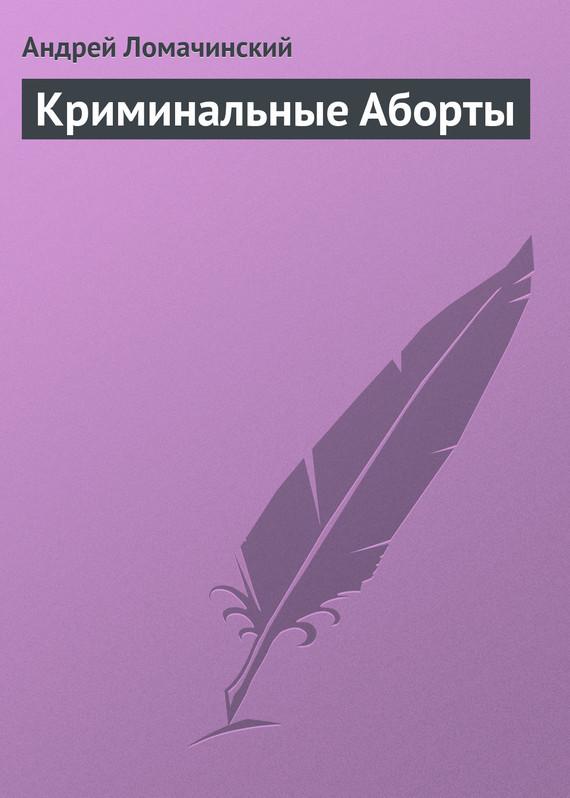 Ломачинский все книги скачать