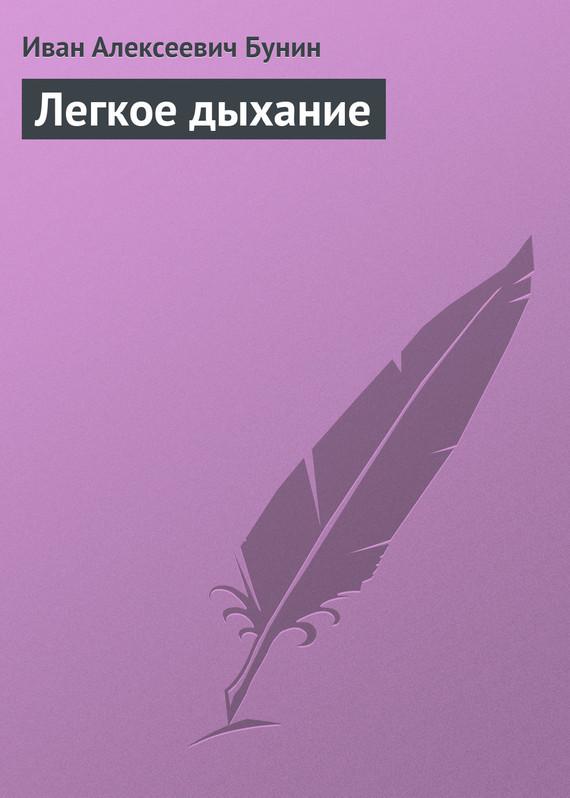 Скачать бесплатно книгу бунина легкое дыхание