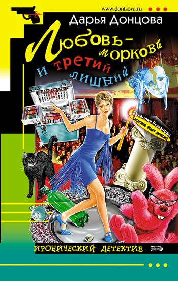 Фанера Милосская Дарья Донцова  читать книгу онлайн