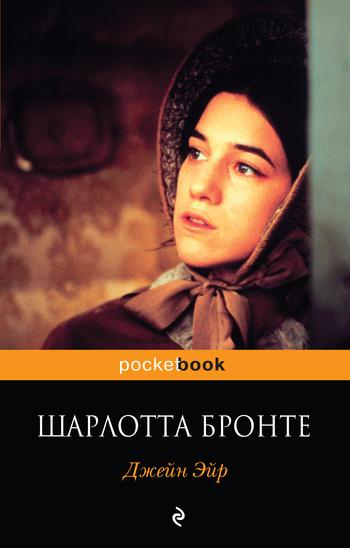 Джейн эйр — топ книг.