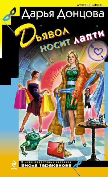 Все книги Дарьи Донцовой  Читать онлайн лучшие книги