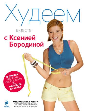 Книга ковалькова как похудеть скачать