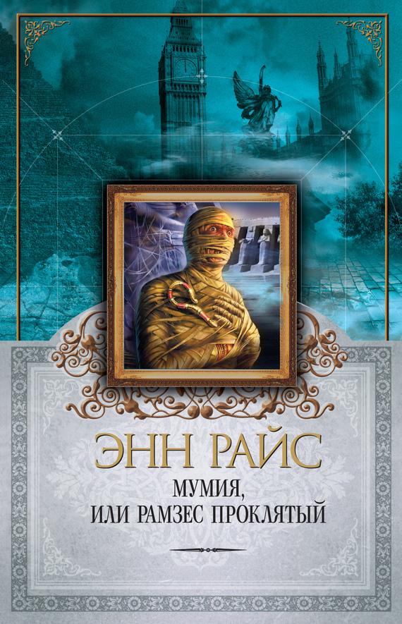 Книга мумия скачать бесплатно
