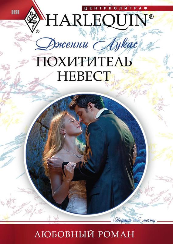 Непокорная невеста скачать книгу