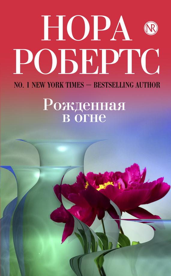 Скачать книги норы робертс в формате fb2