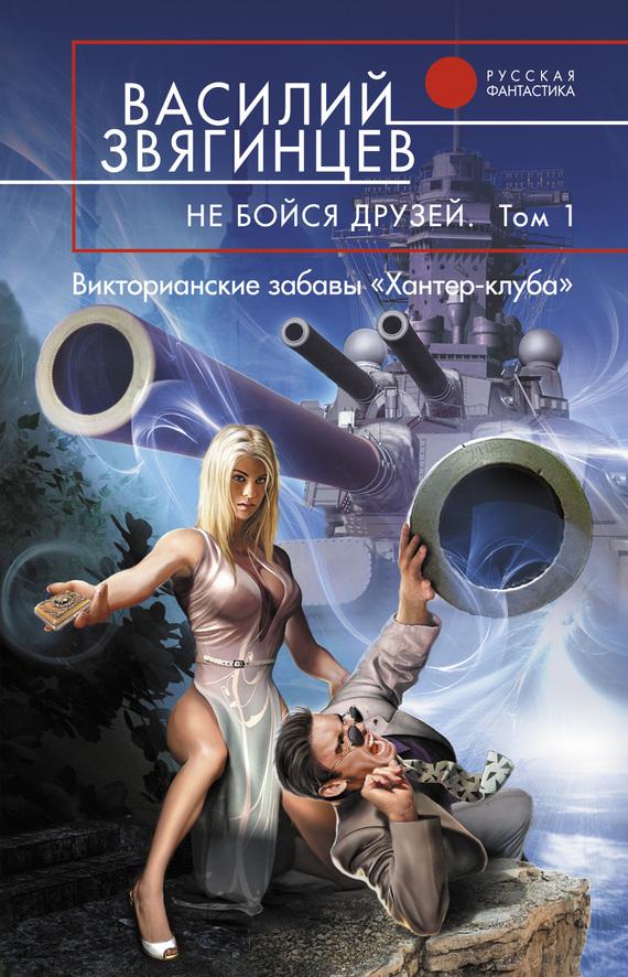 Звягинцев василий скачать сборник книг