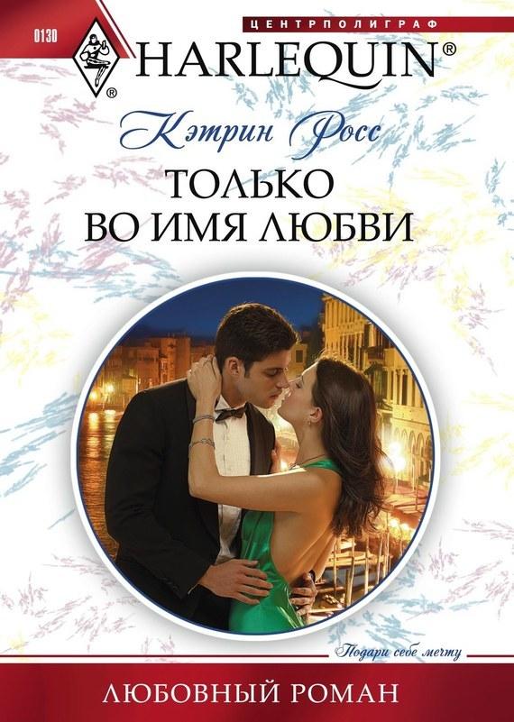 Скачать бесплатно книги во имя любви