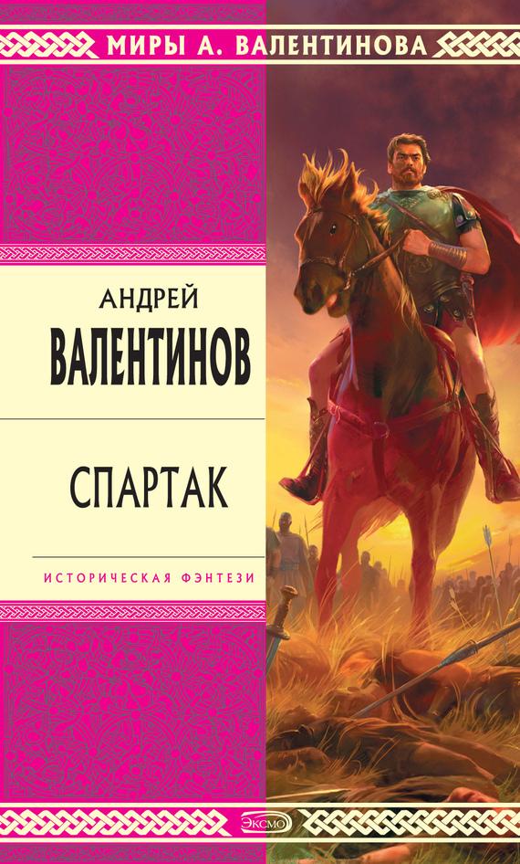 Скачать книгу epub спартак бесплатно